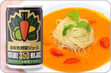 緑黄色野菜ジュース350